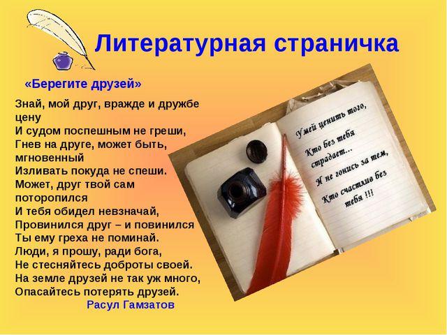 Литературная страничка «Берегите друзей» Знай, мой друг, вражде и дружбе цену...