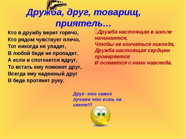 Дружба, друг, товарищ, приятель… Кто в дружбу верит горячо, Кто рядом чувству...