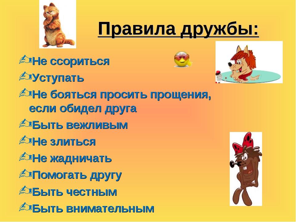 Правила дружбы: Не ссориться Уступать Не бояться просить прощения, если обид...