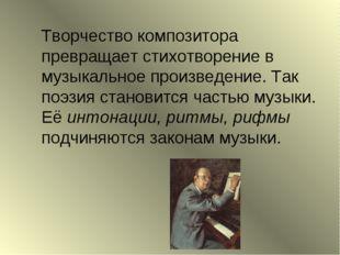 Творчество композитора превращает стихотворение в музыкальное произведение.