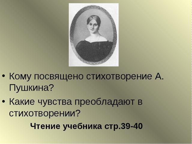 Кому посвящено стихотворение А. Пушкина? Какие чувства преобладают в стихотво...