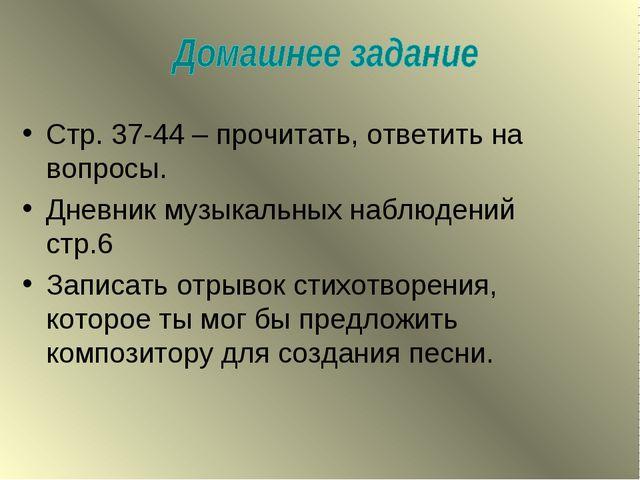 Стр. 37-44 – прочитать, ответить на вопросы. Дневник музыкальных наблюдений с...