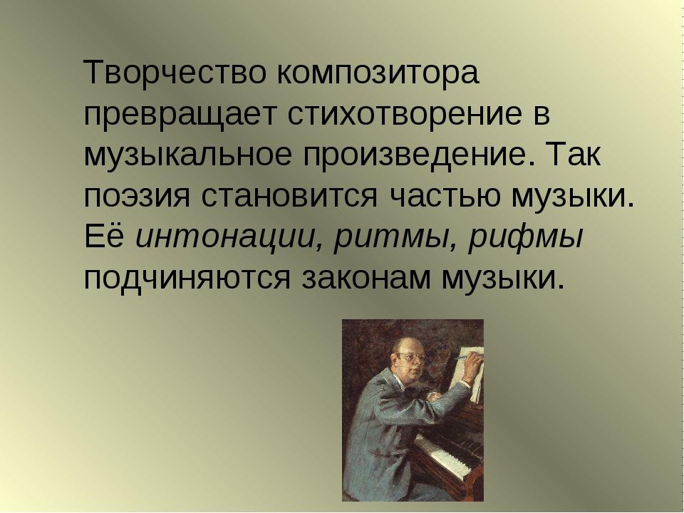 Творчество композитора превращает стихотворение в музыкальное произведение....