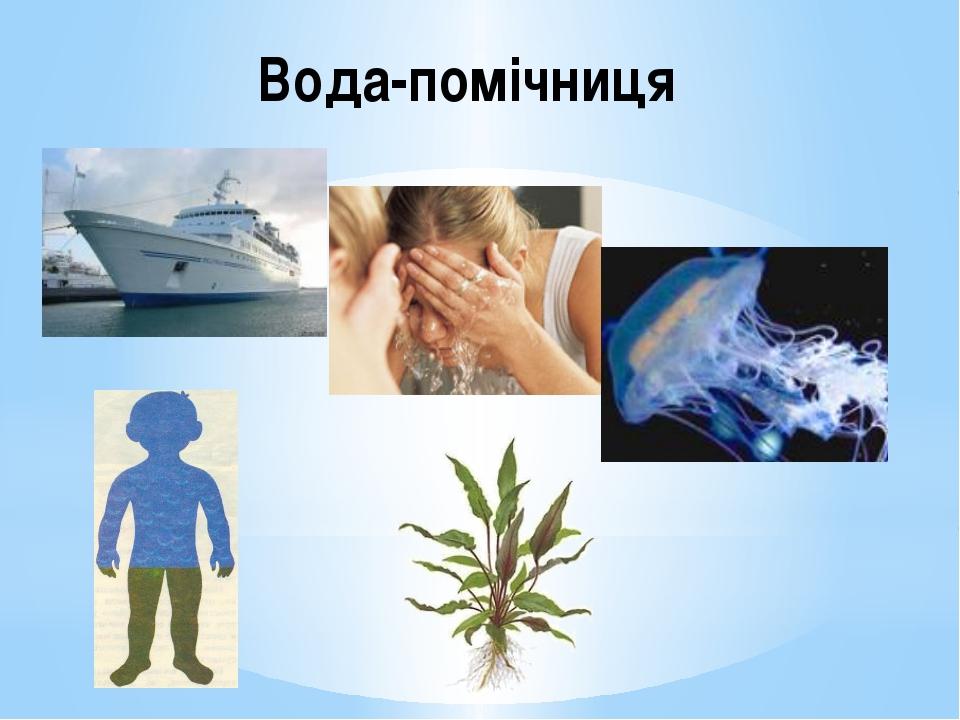 Вода-помічниця