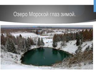 Озеро Морской глаз зимой.