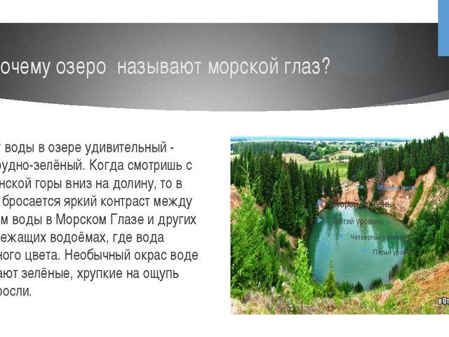 Почему озеро называют морской глаз? Цвет воды в озере удивительный - изумрудн...