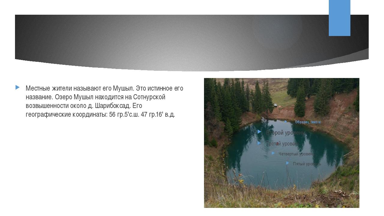 Местные жители называют его Мушыл. Это истинное его название. Озеро Мушыл на...