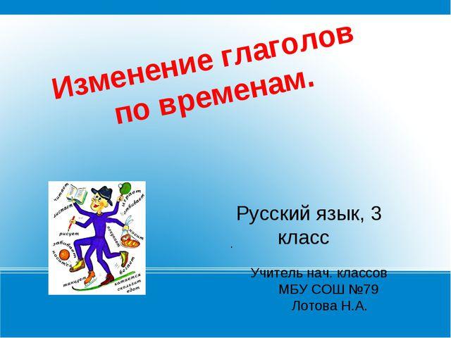 Русский язык, 3 класс Изменение глаголов по временам. . Учитель нач. классов...