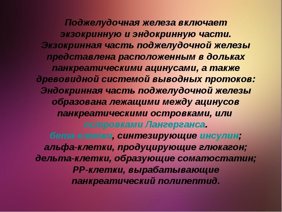 Железа Экзокринная
