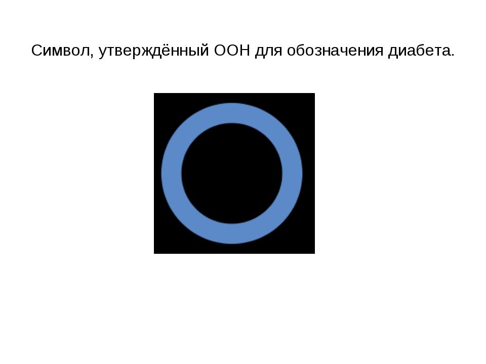 Символ, утверждённый ООН для обозначения диабета.