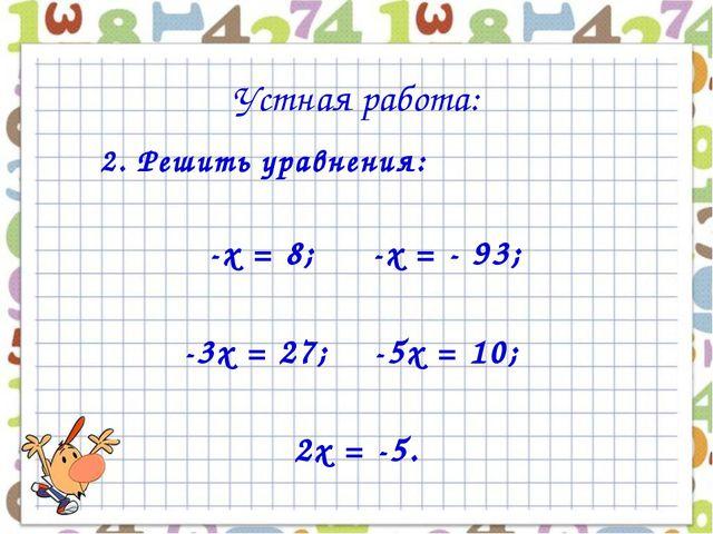 2. Решить уравнения: -х = 8; -х = - 93; -3х = 27; -5х = 10; 2х = -5. Устная...