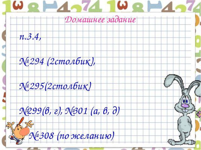 Домашнее задание п.3.4, № 294 (2столбик), № 295(2столбик) №299(в, г), №301 (а...