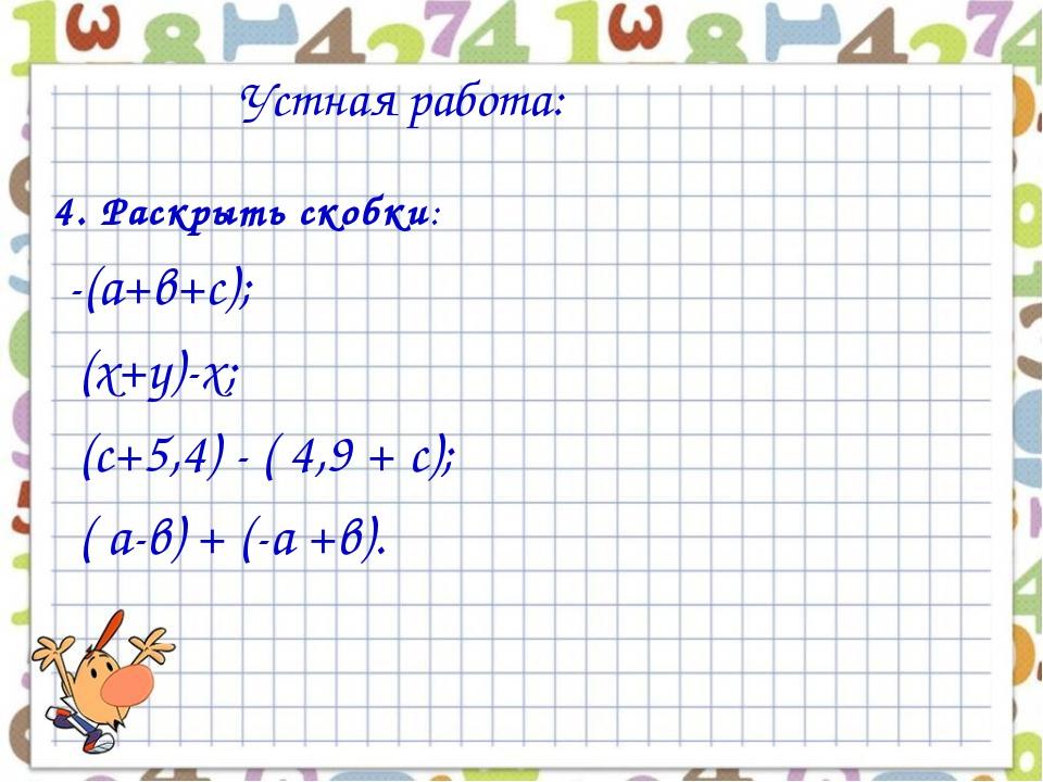 Устная работа: 4. Раскрыть скобки: -(а+в+с); (х+у)-х; (с+5,4) - ( 4,9 + с);...