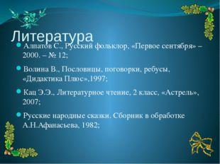 Литература Алпатов С., Русский фольклор, «Первое сентября» – 2000. – № 12; Во