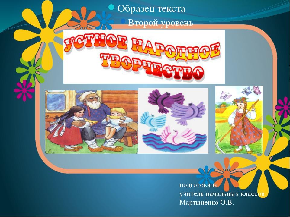 подготовила учитель начальных классов Мартыненко О.В.