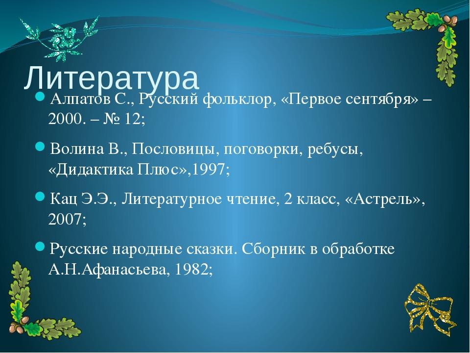Литература Алпатов С., Русский фольклор, «Первое сентября» – 2000. – № 12; Во...