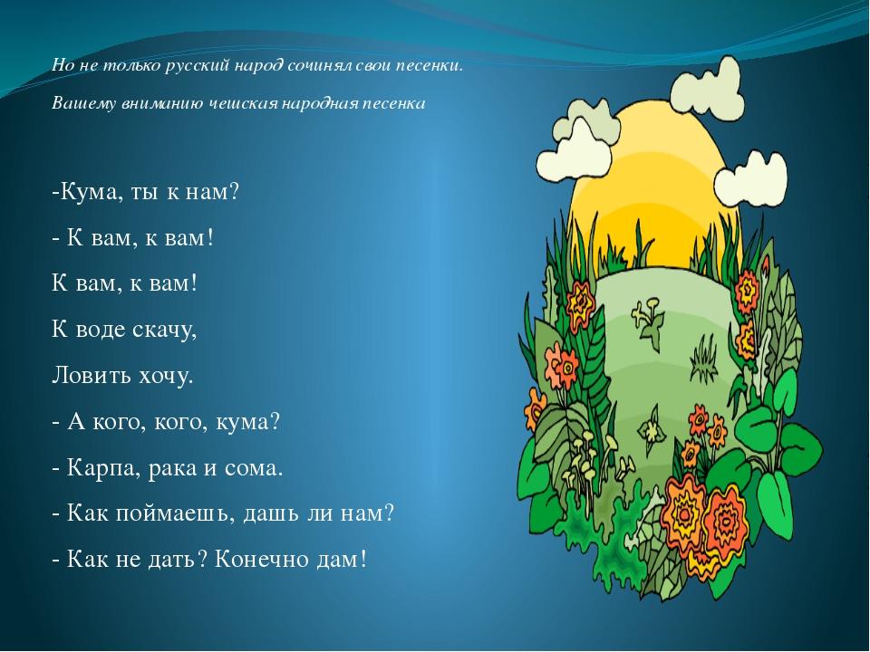 Но не только русский народ сочинял свои песенки. Вашему вниманию чешская наро...
