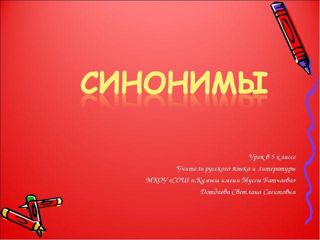 Урок в 5 классе Учитель русского языка и литературы МКОУ «СОШ а.Кумыш имени...