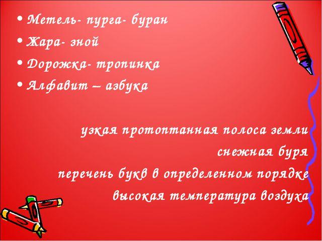 Метель- пурга- буран Жара- зной Дорожка- тропинка Алфавит – азбука узкая прот...