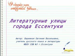 Литературные улицы города Ессентуки Автор: Бережная Евгения Васильевна, учите