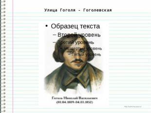 Улица Гоголя - Гоголевская http://ku4mina.ucoz.ru/ http://ku4mina.ucoz.ru/