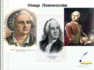 Улица Ломоносова http://ku4mina.ucoz.ru/