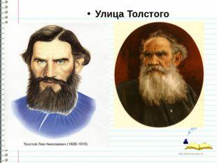 Улица Толстого http://ku4mina.ucoz.ru/