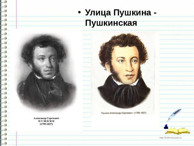 Улица Пушкина - Пушкинская http://ku4mina.ucoz.ru/