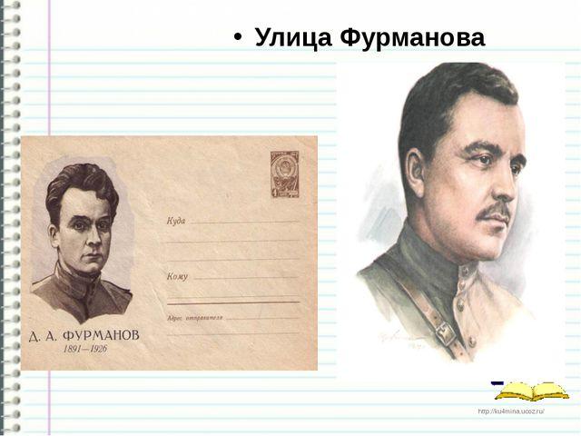 Улица Фурманова http://ku4mina.ucoz.ru/