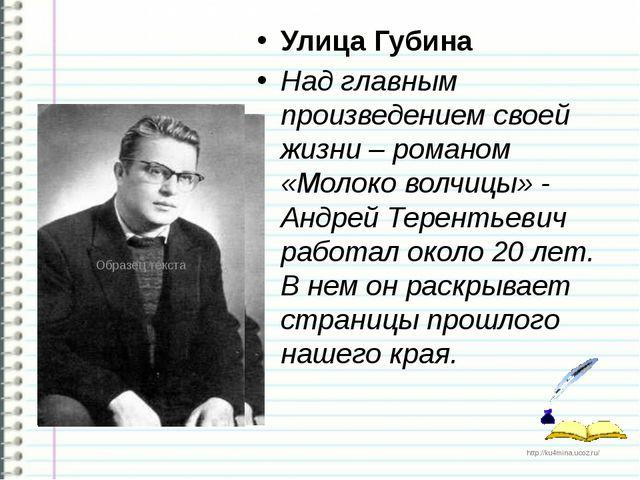 Улица Губина Над главным произведением своей жизни – романом «Молоко волчицы...