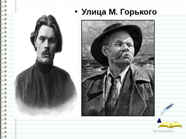 Улица М. Горького http://ku4mina.ucoz.ru/