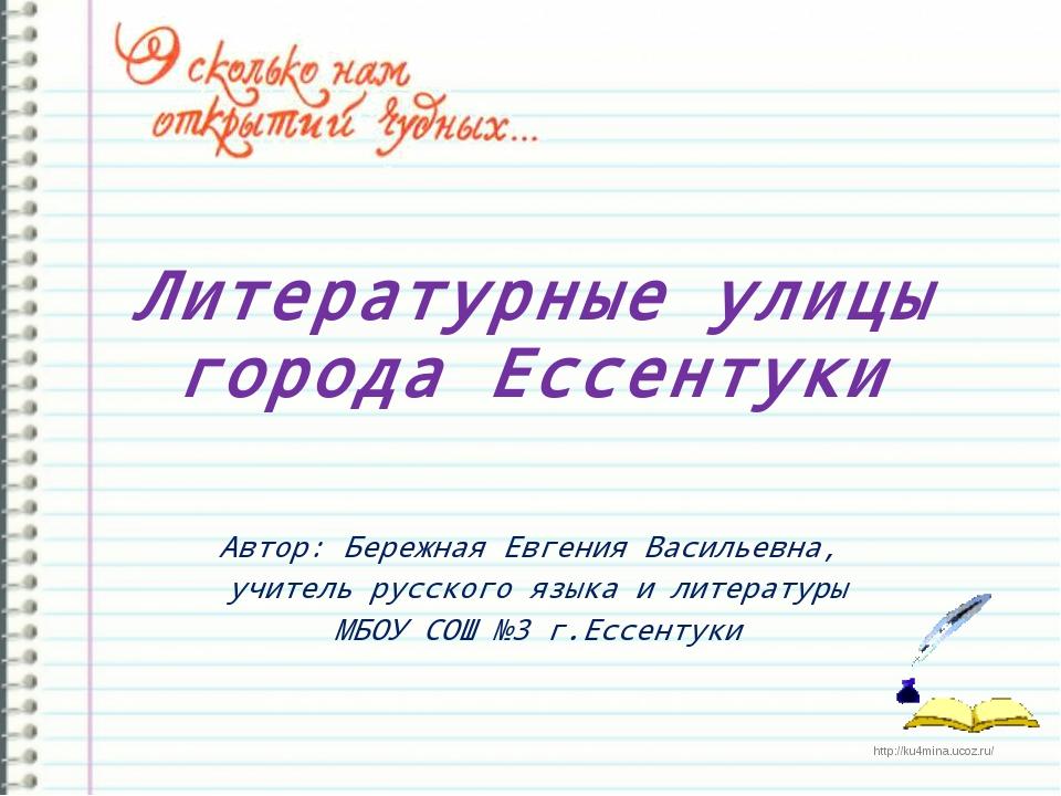 Литературные улицы города Ессентуки Автор: Бережная Евгения Васильевна, учите...