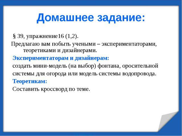 Домашнее задание: § 39, упражнение16 (1,2). Предлагаю вам побыть учеными – эк...