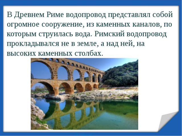 В Древнем Риме водопровод представлял собой огромное сооружение, из каменных...