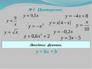№ 1. Повторение. Линейные функции. y = kх + b
