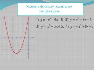 Укажите формулу, задающую эту функцию: