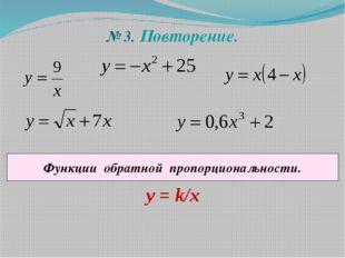 № 3. Повторение. Функции обратной пропорциональности. у = k/x