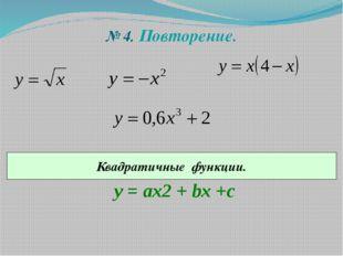 № 4. Повторение. Квадратичные функции. у = ах2 + bx +c