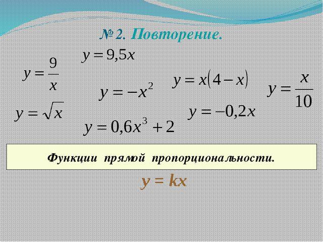 № 2. Повторение. Функции прямой пропорциональности. у = kx