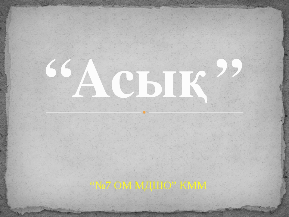 """""""Асық"""" """"№7 ОМ МДШО"""" КММ"""