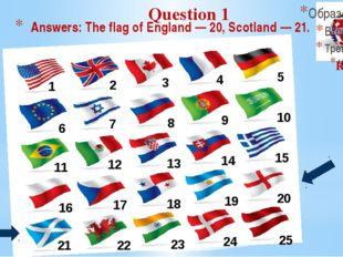 Answers: The flag of England — 20, Scotland — 21. 1 2 6 11 16 21 7 12 3 8 4 9