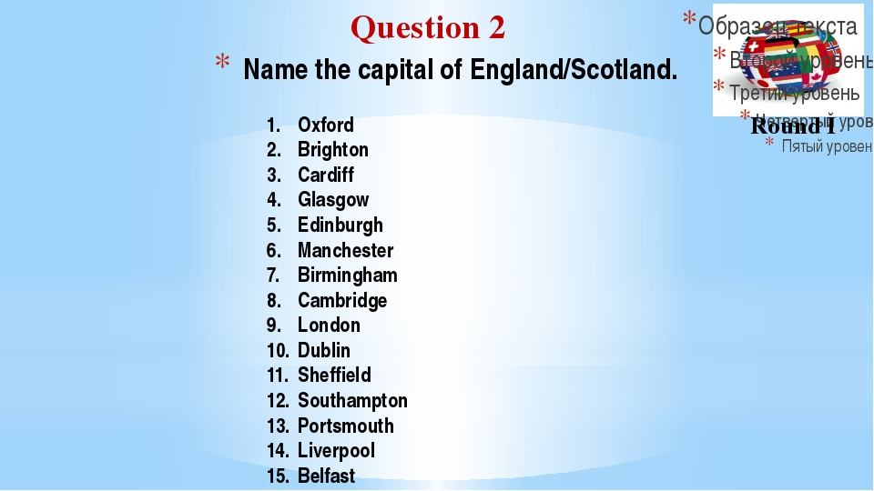 Name the capital of England/Scotland. Question 2 Round I Oxford Brighton Card...