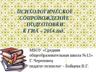 ПСИХОЛОГИЧЕСКОЕ СОПРОВОЖДЕНИЕ ПОДГОТОВКИ К ГИА – 2014 год. МБОУ «Средняя обще
