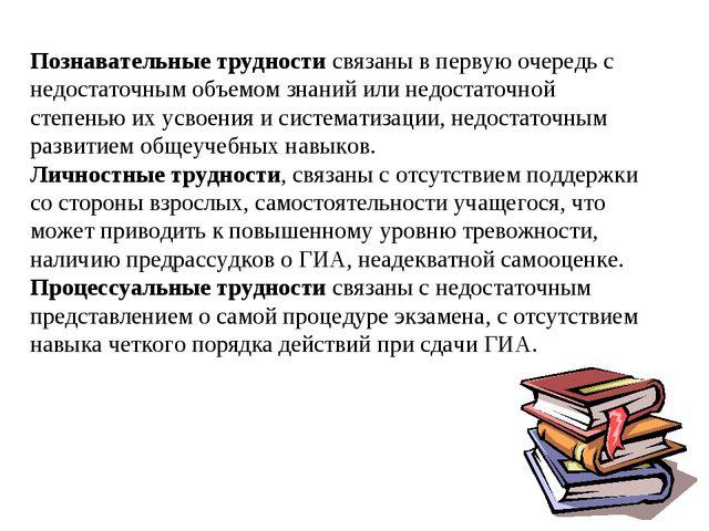Познавательные трудностисвязаны в первую очередь с недостаточным объемом зна...