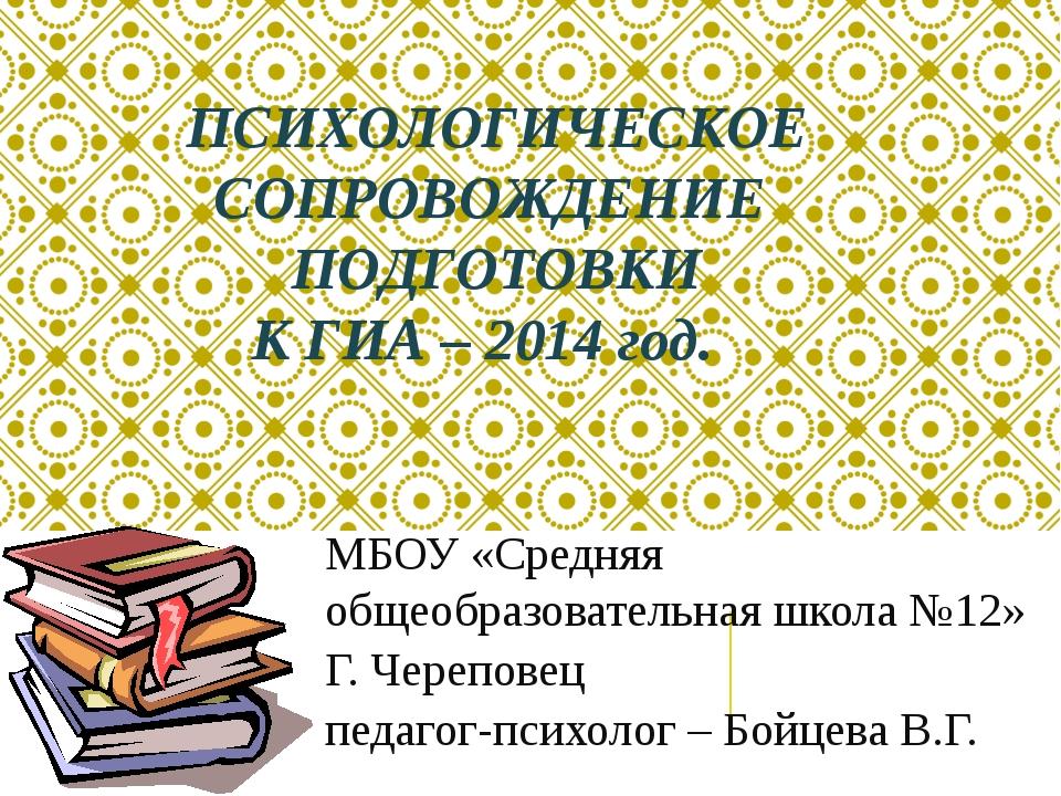 ПСИХОЛОГИЧЕСКОЕ СОПРОВОЖДЕНИЕ ПОДГОТОВКИ К ГИА – 2014 год. МБОУ «Средняя обще...