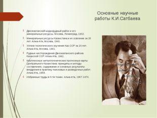 Основные научные работы К.И.Сатбаева Джезказганский меднорудный район и его м