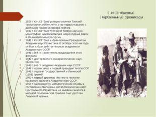 Қ.И.Сәтбаевтың өмірбаянының хроникасы 1926 г. К.И.Сәтбаев успешно окончил Том