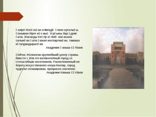 Қазіргі Жезқазған-еліміздің үлкен орталығы. Сонымен бірге жүз мың тұрғыны бар