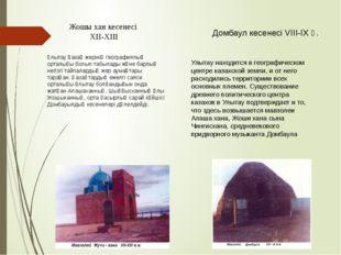 Жошы хан кесенесі ХІІ-ХІІІ Ұлытау қазақ жерінің географиялық орталығы болып т