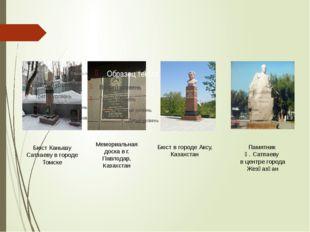 Бюст Канышу Сатпаеву в городе Томске Мемориальная доска в г. Павлодар, Казахс